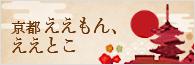 京都のええもん、ええとこ