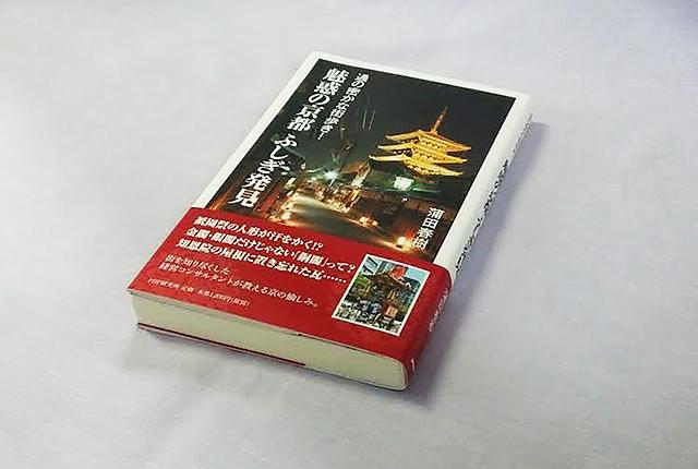 魅惑の京都ふしぎ発見