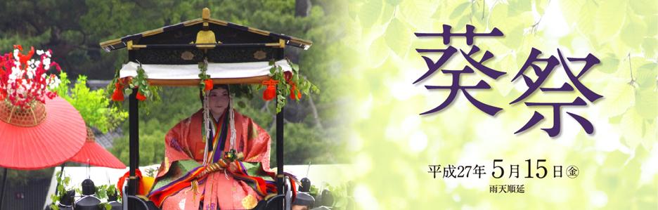 葵祭ヘッダー