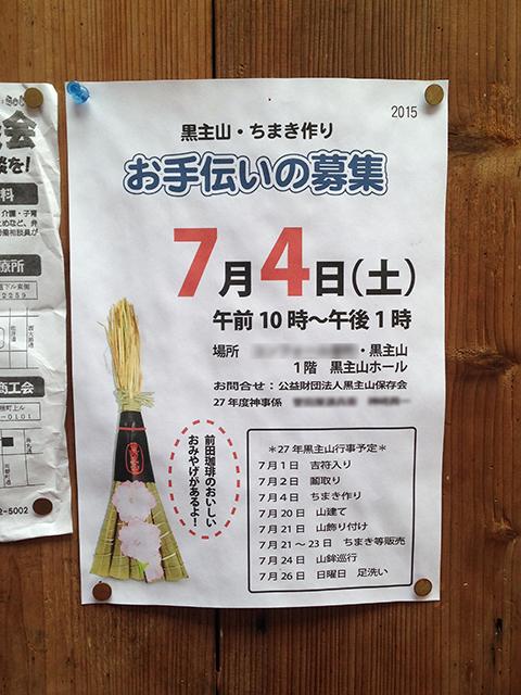 祇園祭・ちまき4