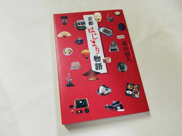 京都はじまり物語1