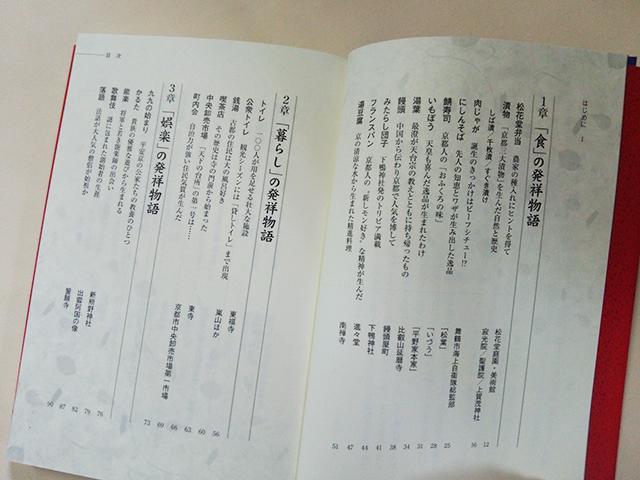 京都はじまり物語2
