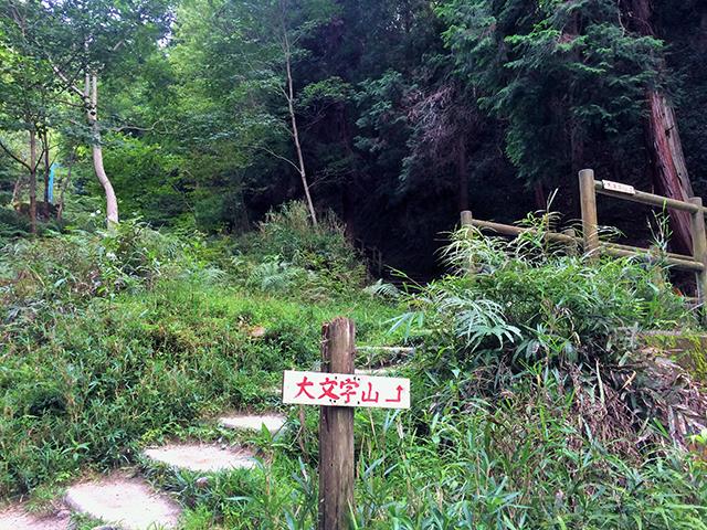 大文字登山道入り口