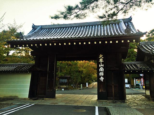 南禅寺入口