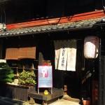 京都 おはりばこ