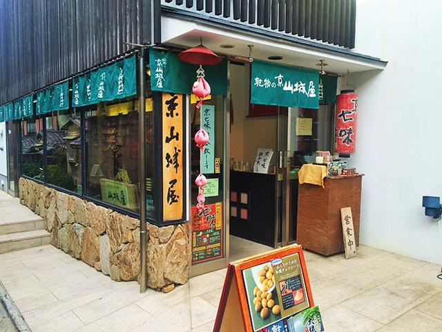 京山城屋1