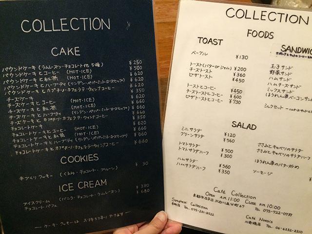 カフェ コレクション-メニュー2