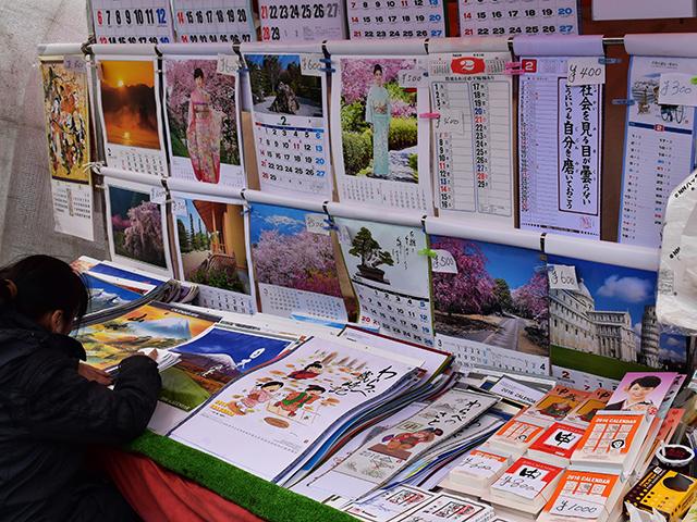 終い弘法-カレンダー
