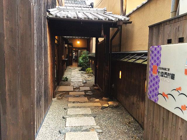 京友禅体験工房 丸益西村屋 入口