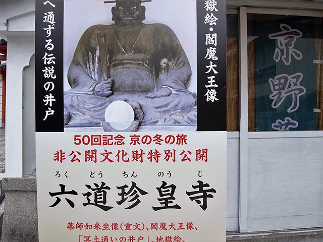 六道珍皇寺-特別公開