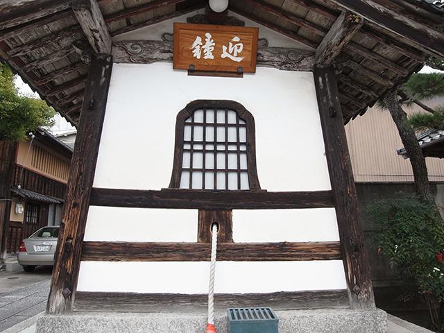 六道珍皇寺-迎え鐘