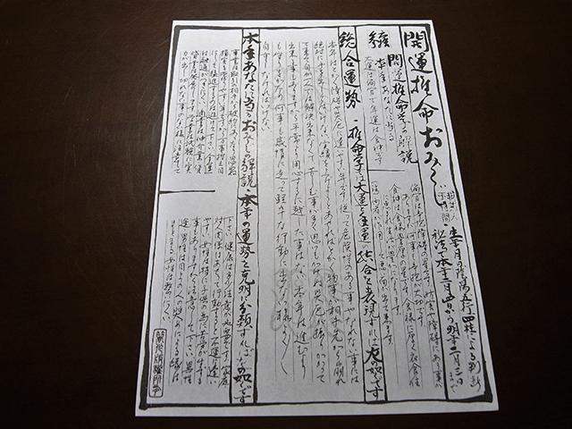 六波羅蜜寺-開運推命おみくじ
