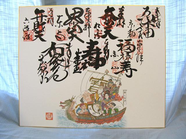 行願寺(革堂)-大護符