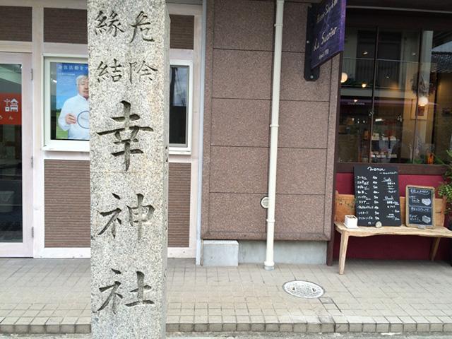 幸神社 - 石碑(寺町通)
