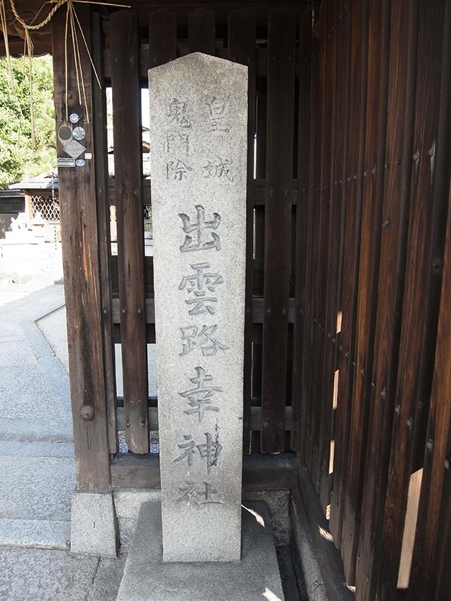 幸神社 - 石碑