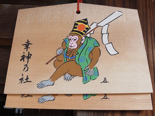 幸神社 - 絵馬