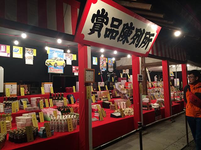 吉田神社 - 抽選賞品
