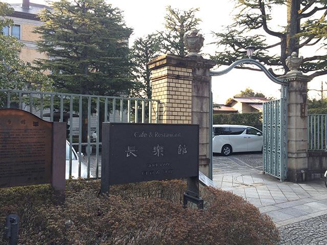 長楽館 - 門