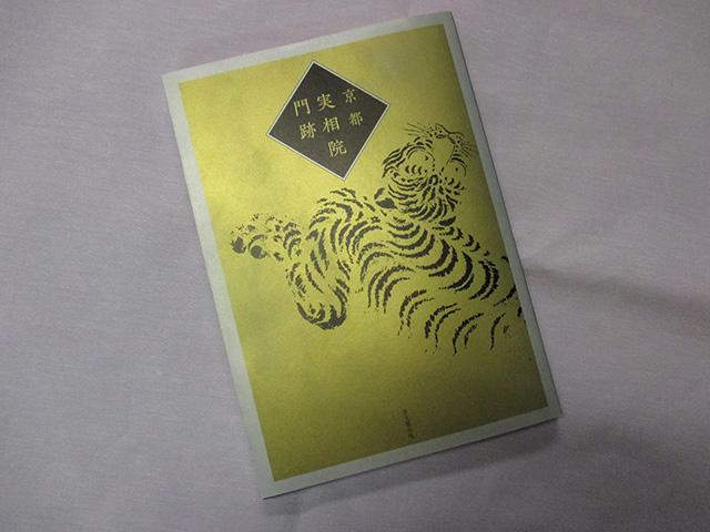 実相院門跡展 - 『京都 実相院門跡』