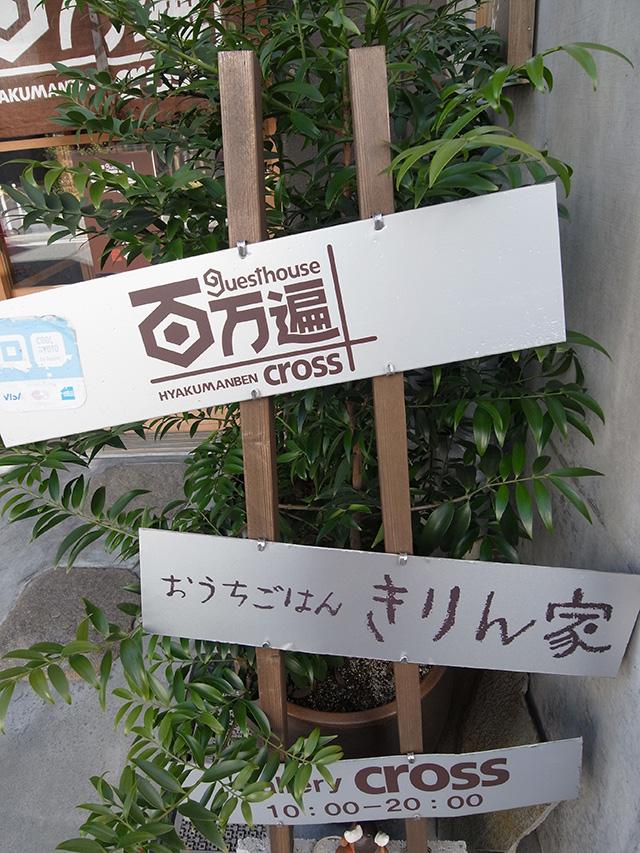 きりん家 - 看板1