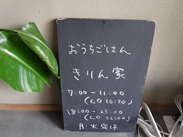 きりん家 - 看板2