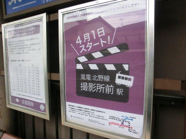 嵐電 - 新駅