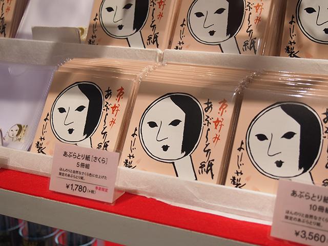 東急プラザ銀座 - よーじや あぶらとり紙2