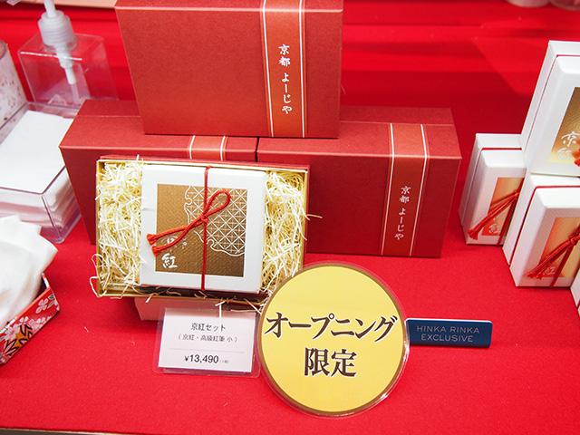 東急プラザ銀座 - よーじや 京紅セット