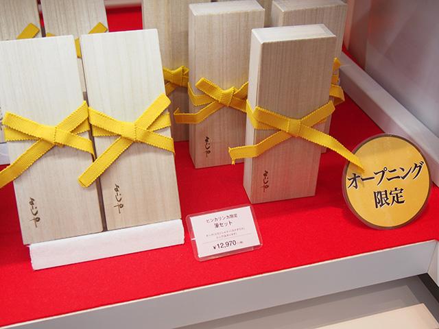 東急プラザ銀座 - よーじや 筆セット1