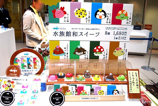 京都水族館 - お土産1