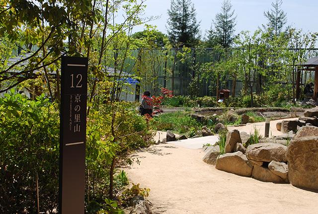 京都水族館 - 京の里山