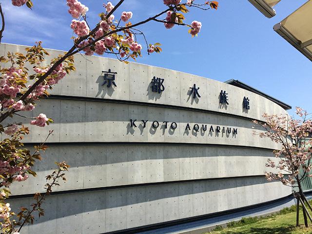 京都水族館 - 外観2