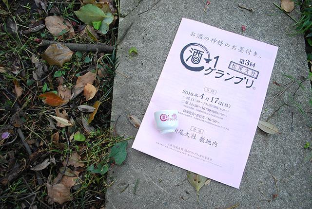 第3回松尾大社 酒-1グランプリ4