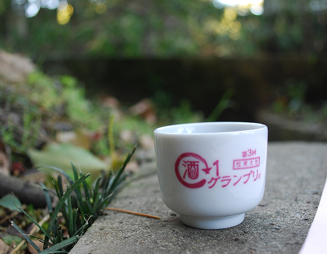 第3回松尾大社 酒-1グランプリ1