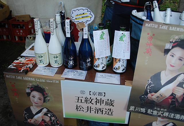 第3回松尾大社 酒-1グランプリ7