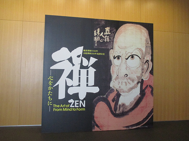 禅-ZEN-1
