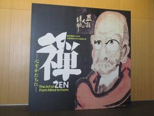 禅-ZEN- のこころにふれるEC