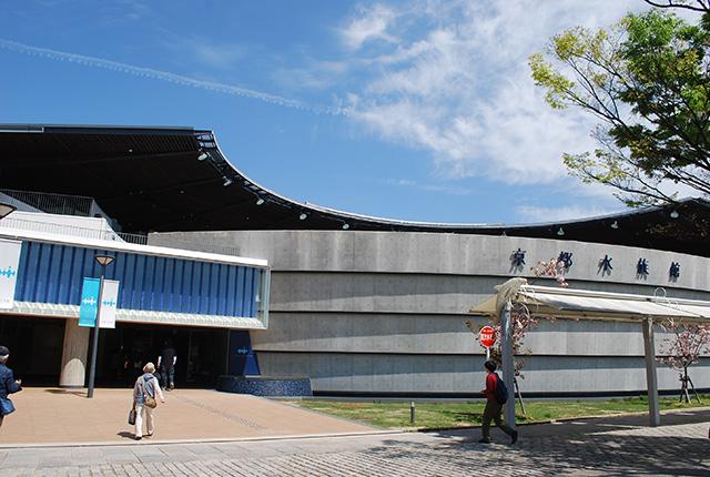 京都水族館 - 外観1