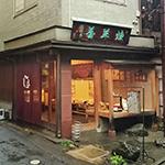 先斗町駿河屋