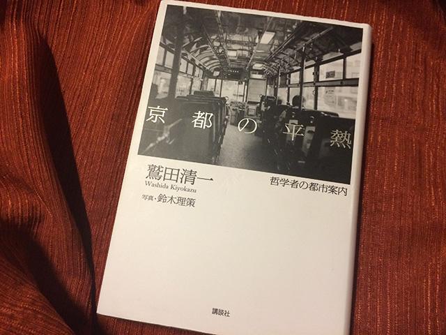 『京都の平熱』表紙