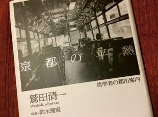 『京都の平熱』EC