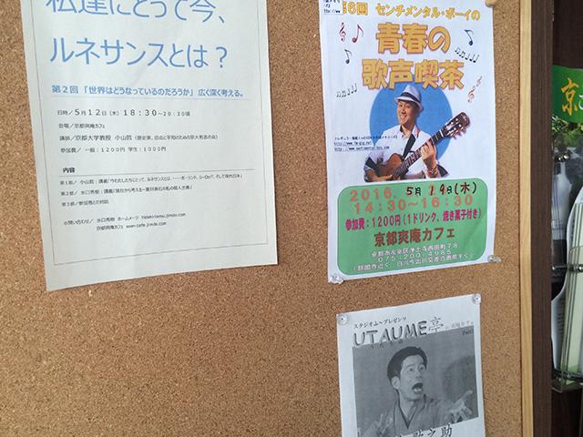 京都爽庵カフェ2