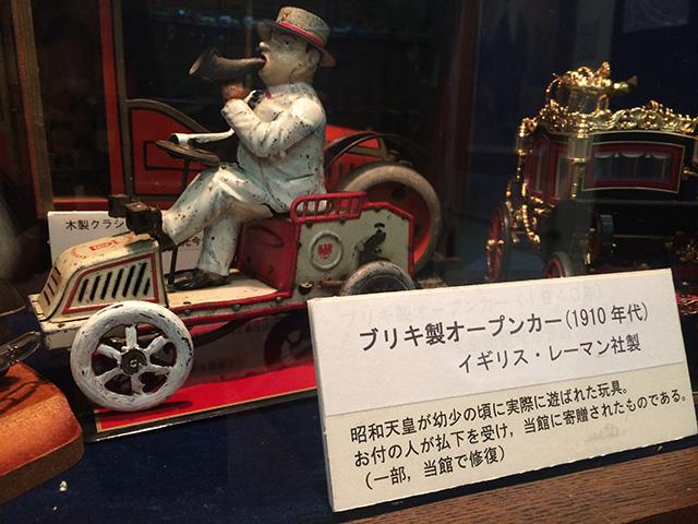 ブリキのおもちゃと人形博物館 - 昭和天皇の玩具