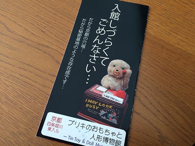 ブリキのおもちゃと人形博物館 - パンフレット