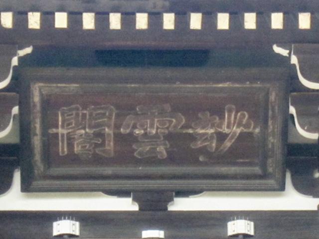 室町幕府第4代将軍・足利義持による額。「妙雲閣」の「妙」を「玅」という字で代用した。女人禁制という禅の教えに基づき、女偏を避けたという。