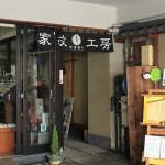 家紋工房・柊屋新七