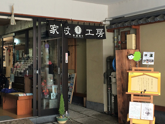 家紋工房・柊屋新七 - 外観