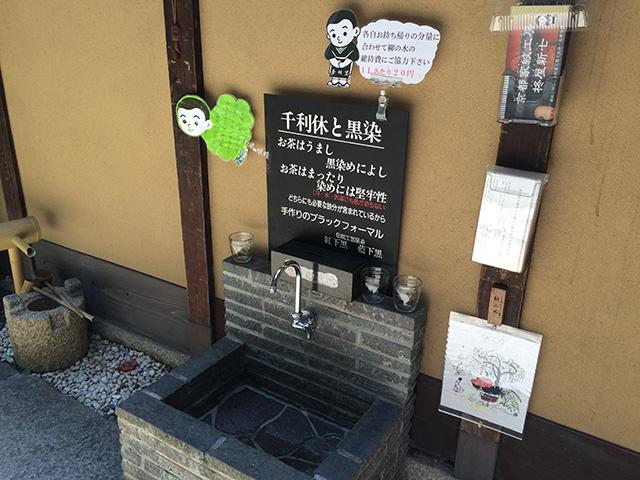 家紋工房・柊屋新七 - 柳の水