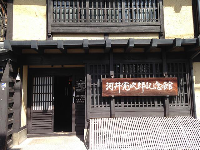 河井寛次郎記念館1