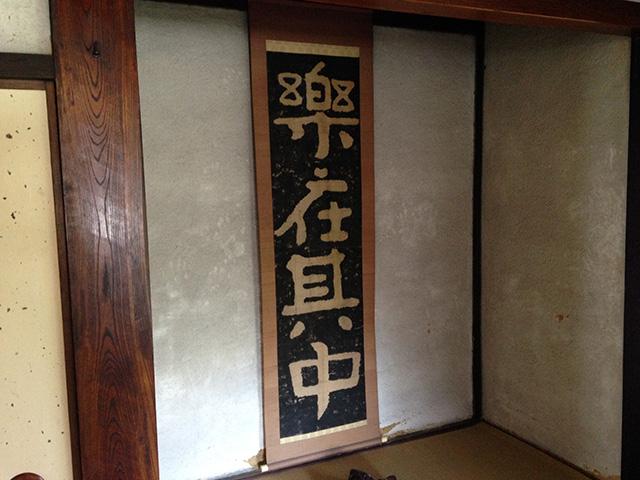 河井寛次郎記念館13